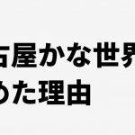 名古屋かな世界を始めた3つの理由