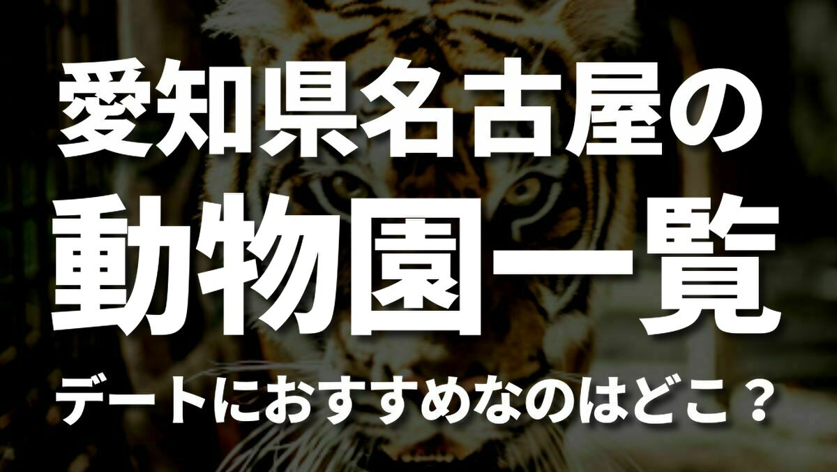 愛知県名古屋の動物園一覧