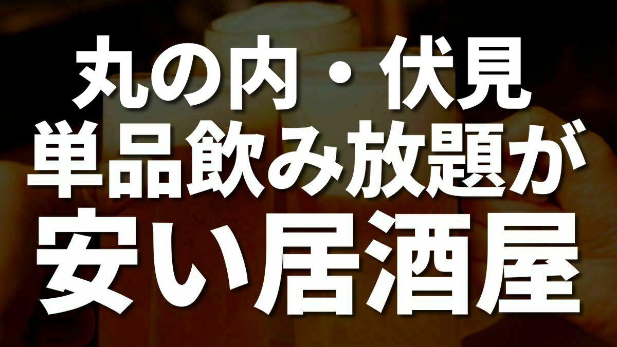 【丸の内・伏見】単品飲み放題が安い居酒屋