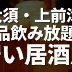 【大須・上前津】単品飲み放題が安い居酒屋