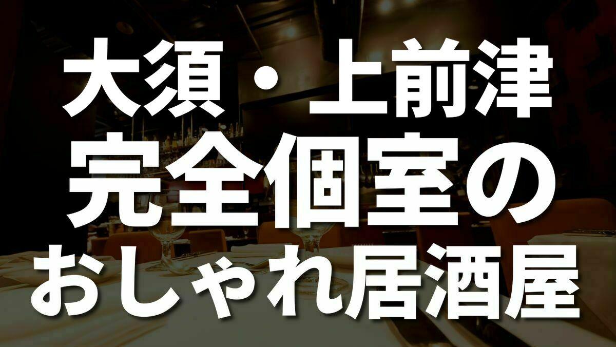 【大須・上前津】完全個室のおしゃれ居酒