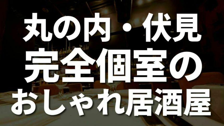 【丸の内・伏見】完全個室のおしゃれ居酒