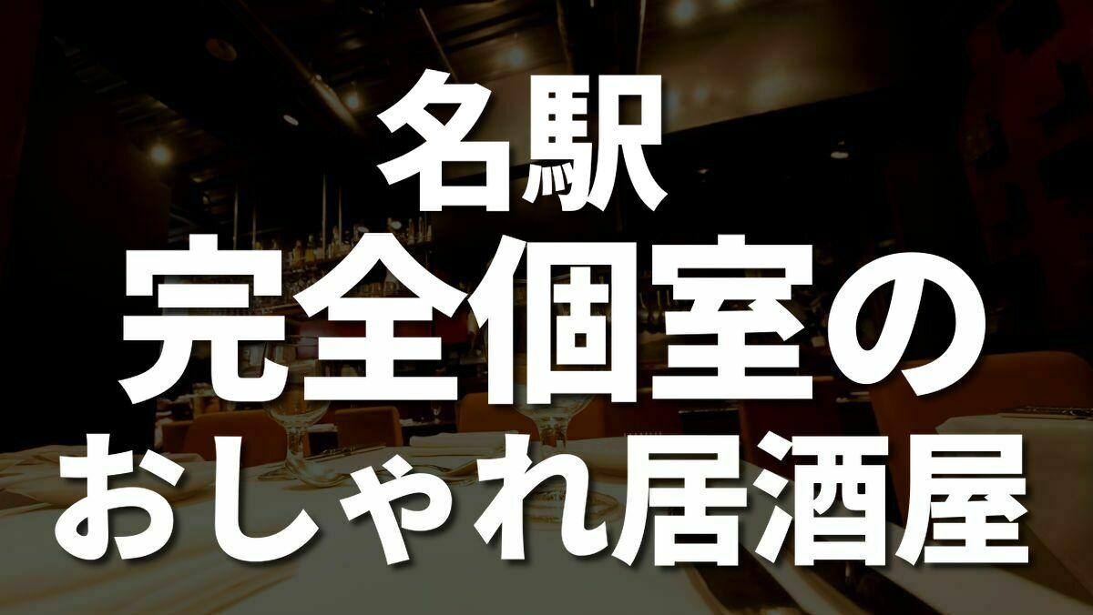 【名駅】完全個室のおしゃれ居酒屋