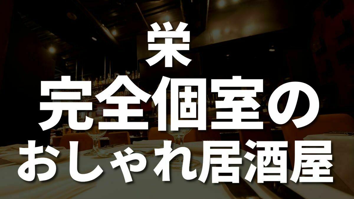 【栄】完全個室のおしゃれ居酒屋