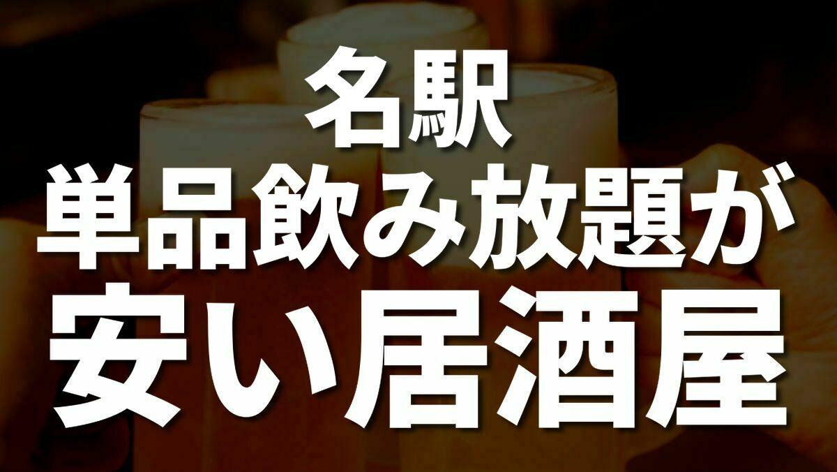 【名駅】単品飲み放題が安い居酒屋
