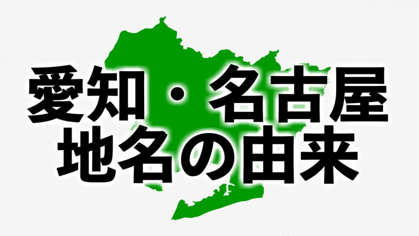 愛知県・名古屋の地名の由来