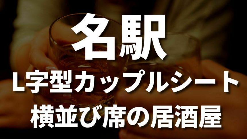 名駅居酒屋 L字型カップルシート・横並び席の居酒屋