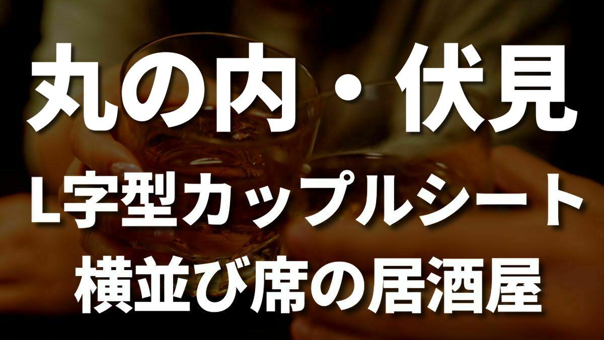 丸の内・伏見居酒屋|L字型カップルシート・横並び席の居酒屋