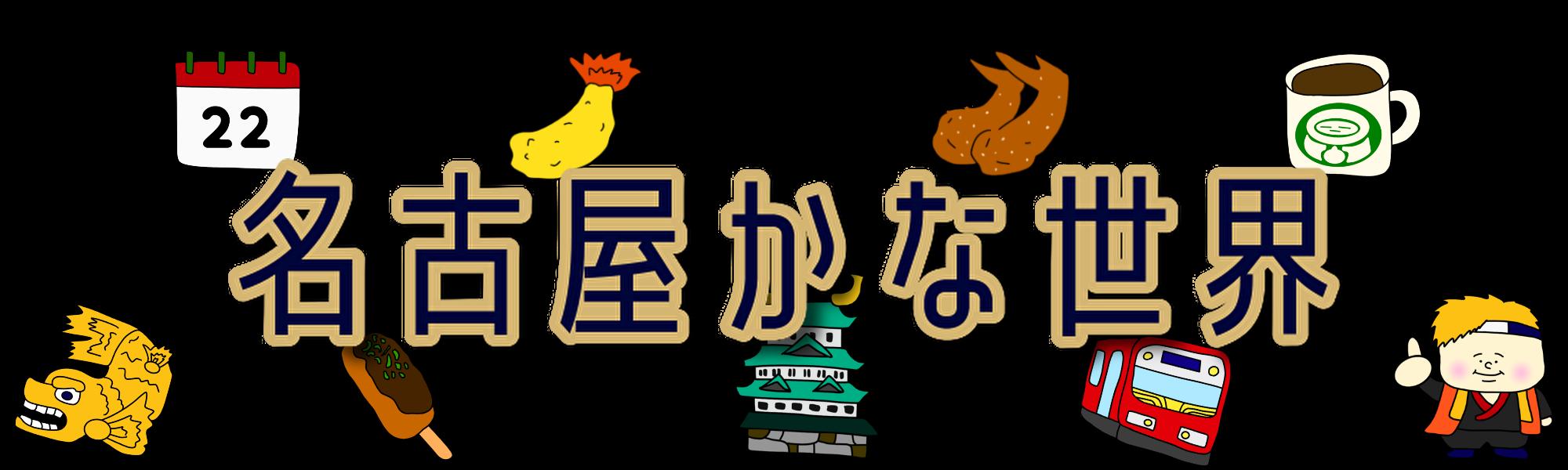 名古屋かな世界|愛知県・名古屋のデートスポット検索ポータルサイト